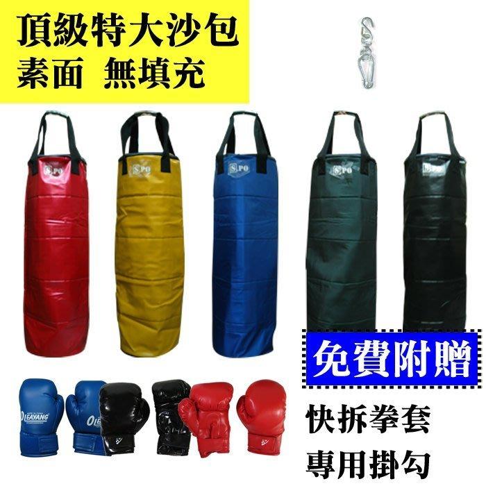 【士博】拳擊 頂級特大沙包( 素面/ 5 款/ 無鐵鍊噪音/ 無填充 )適合換沙包者