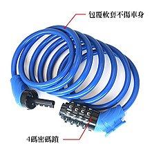 【白鳥集團】捷安特 GIANT FLEX COMBO+固定座號碼鎖(藍色/180cm)