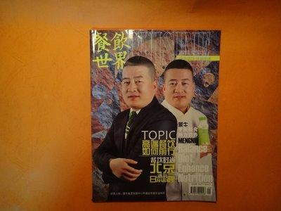 【愛悅二手書坊 21-60】餐飲世界   TOPIC 高端餐飲如何前行   2013年5月 上半月刊 255期