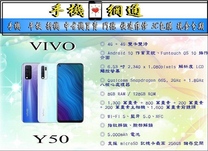 中壢『手機網通』維沃 VIVO Y50 8+128GB 公司貨 直購價7600元 配件組 玻璃貼+防摔殼加購價 300元