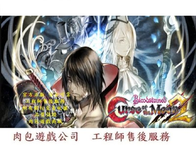 PC版 肉包遊戲 血咒之城:月之詛咒2 STEAM Bloodstained: Curse of the Moon 2