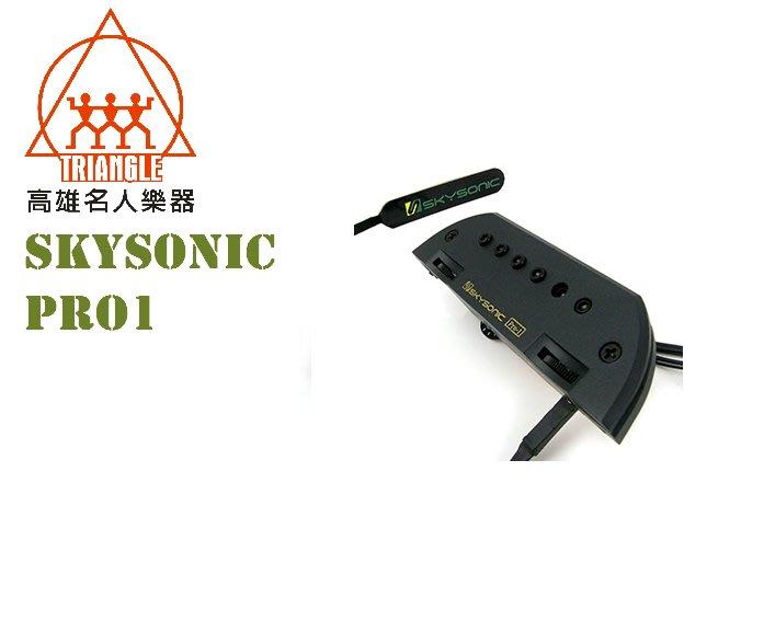 【名人樂器】SkySonic 木吉他音孔拾音器 PRO1 三系統 拾音器