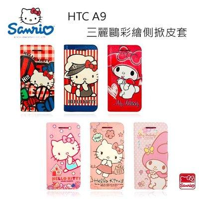 ☆韓元素╭☆ Sanrio 【 HTC A9 】三麗鷗 正版授權 彩繪 磁力 側掀 皮套 美樂蒂 KITTY