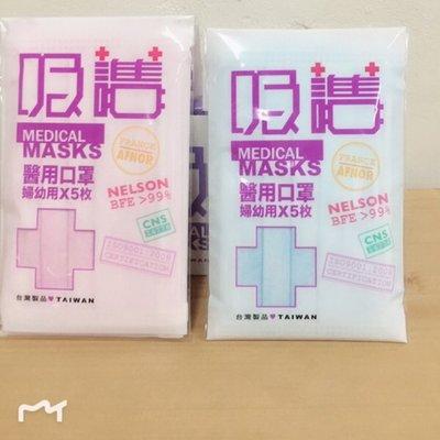 熱銷 拋棄式婦幼口罩 口罩 拋棄式口罩 婦幼口罩 台灣製造 純色口罩【CF-05B-98602】