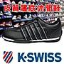 鞋大王K- SWISS 02453- 014 黑色 皮質薄底休閒...