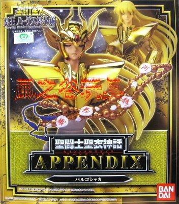 ☆風之谷☆ 聖衣神話 Appendix 胸像 處女座 沙加 代理版