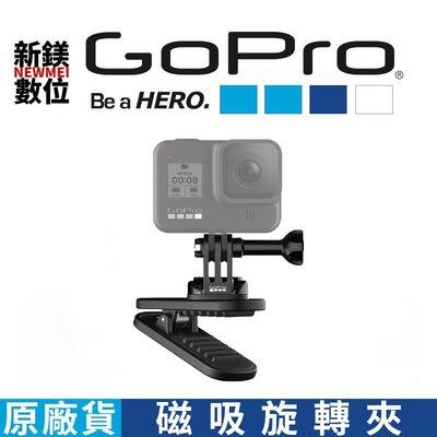 【新鎂】GOPRO GOPRO ATCLP-001 原廠公司貨 磁吸旋轉夾 /  背包夾 高雄市