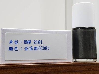 艾仕得(杜邦)Cromax原廠配方點漆筆.補漆筆 BMW 218I 顏色:金箔銀 色號:C08