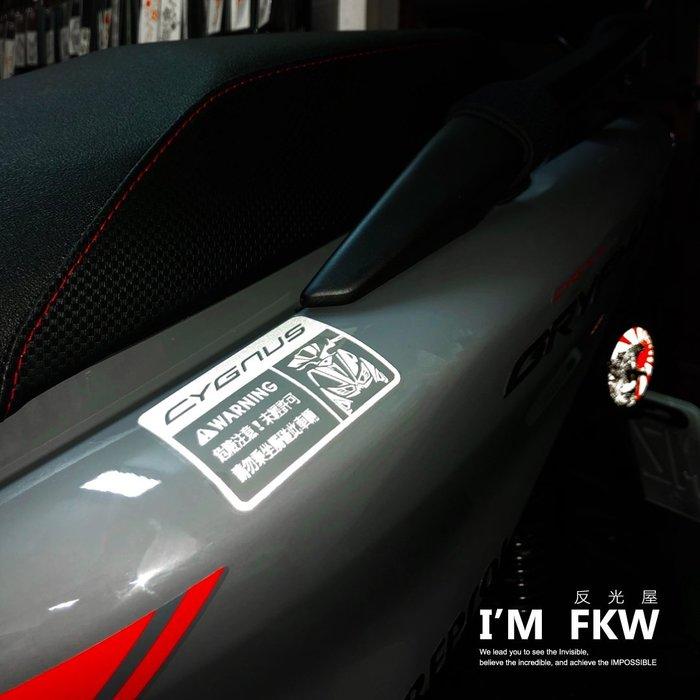 反光屋FKW 勁戰六代 勁戰6 CYGNUS GRYPHUS 六代勁戰 車型警告貼紙 警示貼 反光貼紙 車貼 防水高亮度