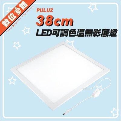 新版可調色溫 PULUZ 胖牛 PU5138 38cm LED無影底燈 無影燈板 去背底板 底光 補光燈 USB供電