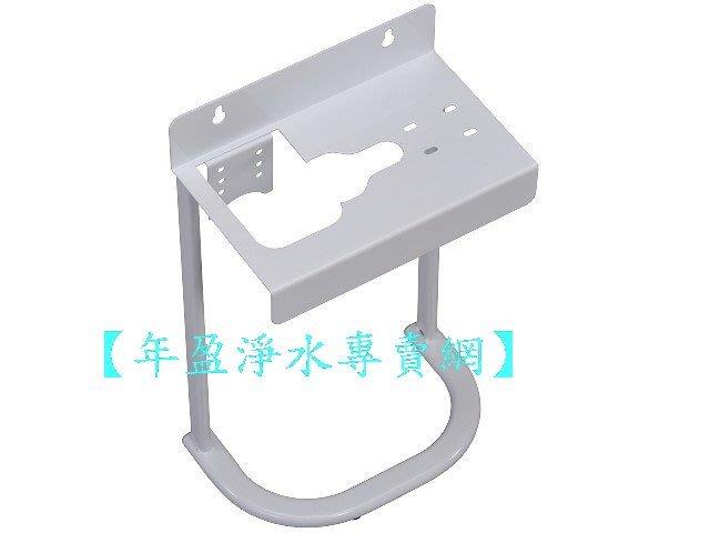 【年盈淨水】3M 濾頭加1支濾殼專用腳架 (適用 A700,S004,S003,3US-F003-5,AP2-301)家
