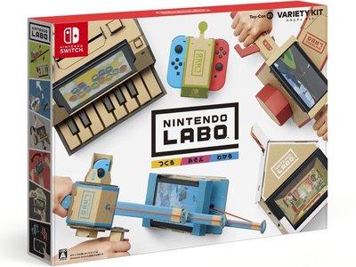 任天堂實驗室 Nintendo Labo Toy-Con 01:Variety Kit  [Nintendo Switc