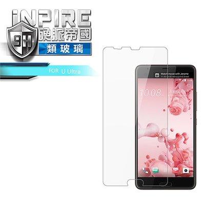 *phone寶*iNPIRE 硬派帝國 HTC U Ultra 極薄 9H PET 保護貼 類玻璃 0.12mm