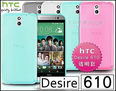 [190 免運費] htc desire 610 透明清水套 / 保護套 手機套 手機殼 保護殼 果凍套 4.7吋 手機