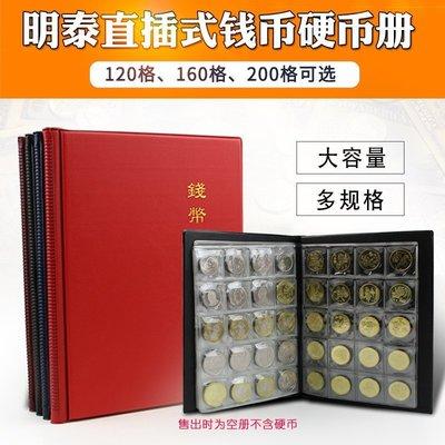 #熱賣店家#明泰立式錢幣紀念幣收藏冊古幣保護冊硬幣收納冊空冊200枚大容量(200元起購)