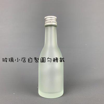@霧面50樣品瓶@ 玻璃小店 試用瓶 小酒瓶 梅精瓶 玻璃瓶 空瓶 酒瓶 醋瓶 容器 瓶子 婚禮小物