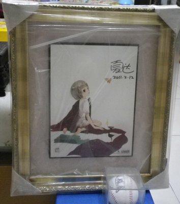 棒球天地--5折賠錢出清--中國大陸超萌美女漫畫家 夏達 限量簽名立體框.字跡漂亮..不含球