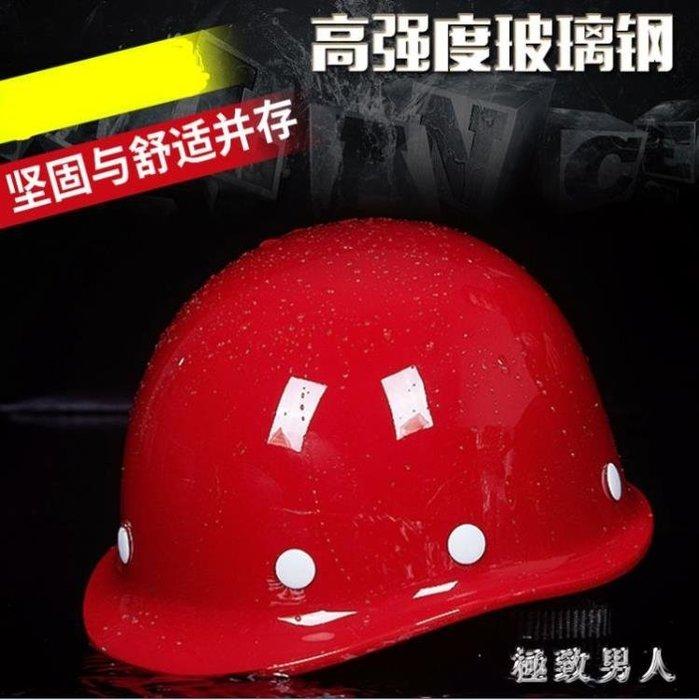 安全帽 安全帽工地施工建筑工程領導電工防護勞保玻璃鋼防砸頭盔 LN4128