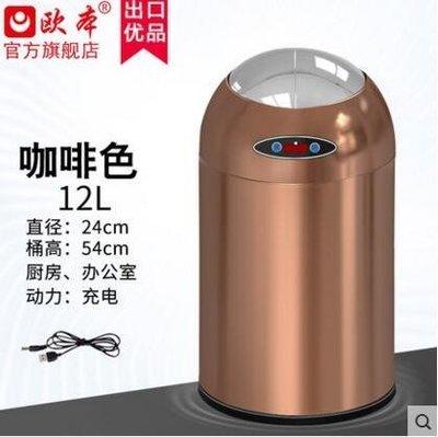 【優上】外星人咖啡色12L充電式自動電動垃圾桶智能感應式衛生間有蓋