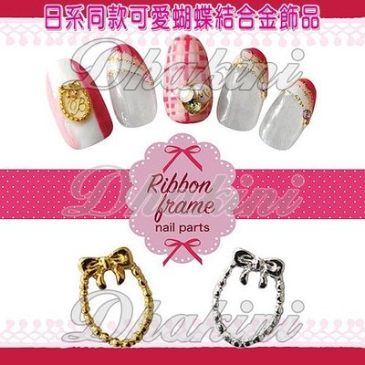 《日系同款可愛蝴蝶結合金飾品》~AZ779、AZ780兩款日本流行美甲產品