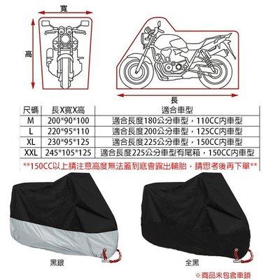 《阿玲》加厚機車套 KYMCO光陽 G-Dink 300i 防塵套 機車罩 防曬套 適用各型號機車