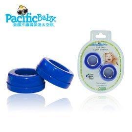 【魔法世界】Pacific Baby 美國奶瓶圈蓋/螺紋蓋(天天藍)