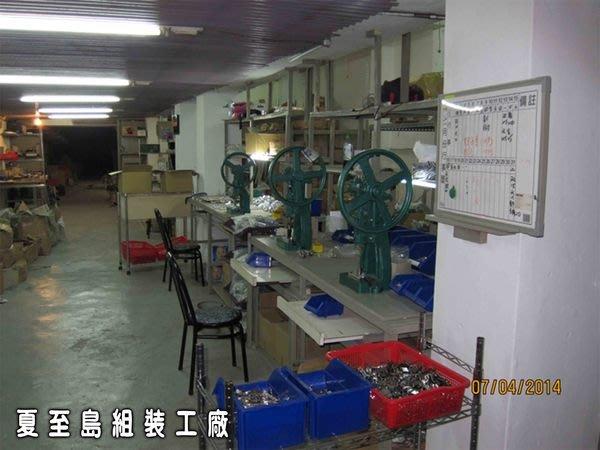 ☆夏至島☆工廠直營臺灣製造,擁有近200坪的組裝工廠,任何細節都不放過!