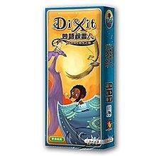 妙語說書人:時光之旅擴充 Dixit: Journey-中文版