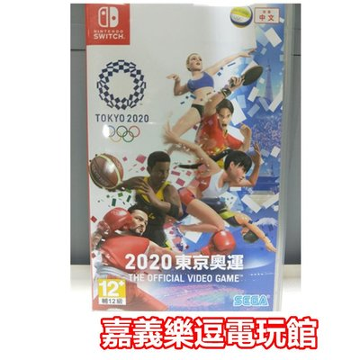 【NS遊戲片】SWITCH 2020 東京奧運 【9成新】✪中文中古二手✪嘉義樂逗電玩館