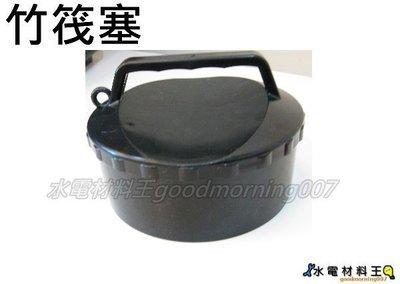 """☆水電材料王☆PVC管塞頭4"""" 。竹筏塞。有耳朵"""