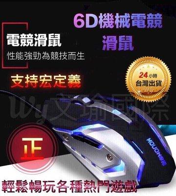 《清倉特價 售完為止》文瑜國際【宏定義6D機械電競滑鼠】 現貨 4色冷光呼吸燈 DPI可調節USB有線滑鼠 《黑色》