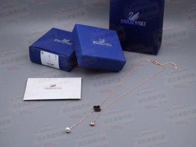 【菲比代購&歐美精品代購專家】SWAROVSKI 施華洛世奇 黑天鵝 Y型 鑲崁水晶 高貴珍珠 時尚魅力 玫瑰金項鏈