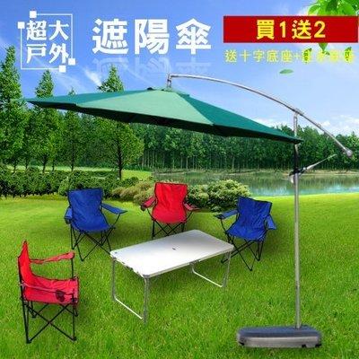 香蕉傘 免運 買傘送2款傘座 超大陽傘 戶外傘 庭園傘 咖啡座傘 只有5組要搶要快