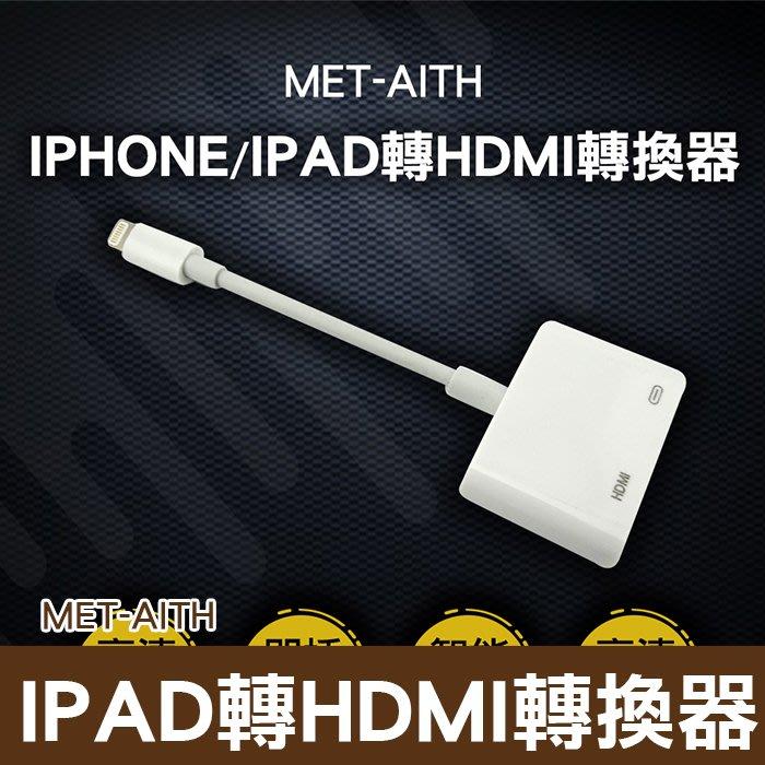 丸石五金 蘋果手機轉HDMI轉換器 iPad高清轉接線 iphone轉接頭 MET-AITH