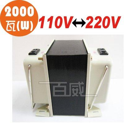 [百威電子] 台灣製 AC110V 轉 AC220V 2000W 雙向變壓器(升、降壓) TC-2000 升壓器 降壓器