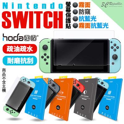 hoda 任天堂 Nintendo Switch 9H 玻璃貼 保護貼 霧面 抗藍光 防窺