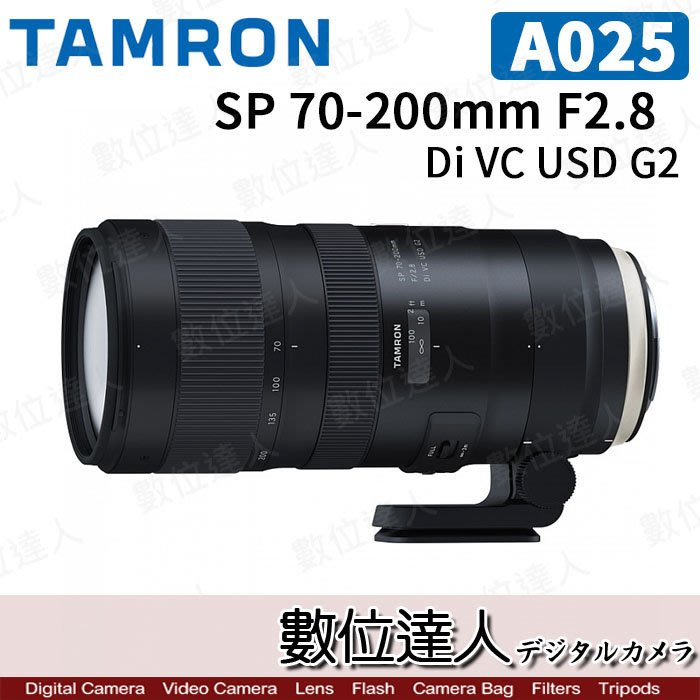 【數位達人】公司貨 Tamron SP 70-200mm F2.8 Di VC USD G2 (A025) 勝 A009