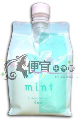 便宜生活館【深層護髮】ARIMINO香娃 Mint涼涼頭皮&髮膜(清涼) 1000g 去異味去黏膩