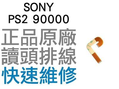 SONY PS2 90000型 全新 ...