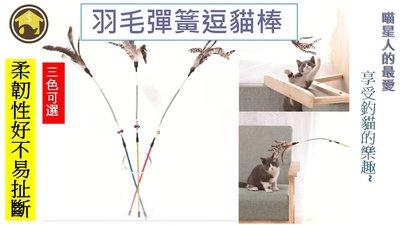 【億品會/現貨】羽毛鈴鐺 逗貓棒 貓玩具 貓跳台 貓籠