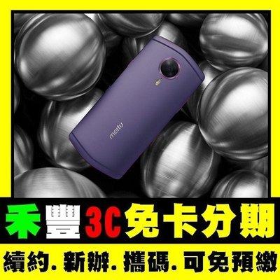 自拍神器 meitu 美圖手機 T8s 紫色 空機 手機分期 免卡分期 現金分期 學生分期 高雄禾豐3C