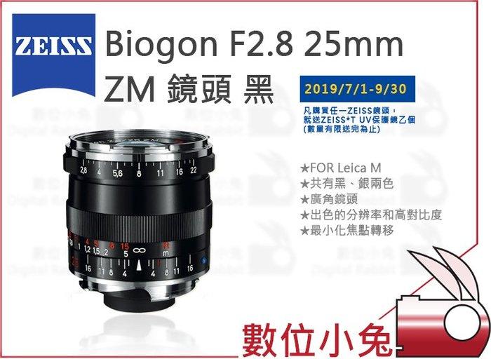 數位小兔【限時活動 ZESS Biogon F2.8 25mm ZM 鏡頭 黑 送保護鏡】2.8/25 公司貨 石利洛
