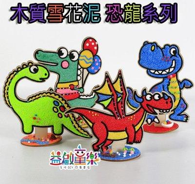 ♥粉紅豬的店♥ 恐龍 造型 兒童 手作...