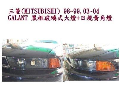 新店【阿勇的店】三菱 GALANT 98~00 03~05 日規黑框玻璃大燈含角燈組 galant 大燈