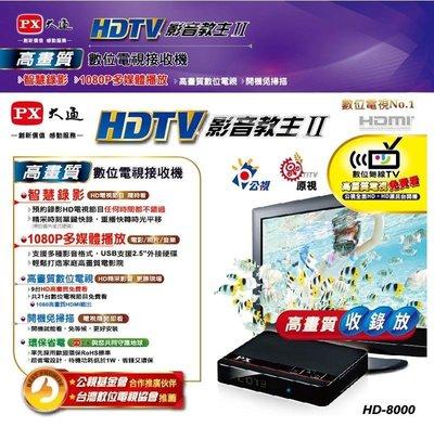 【攝界】現貨 PX大通 HD-8000 極致教主高畫質數位機上盒 電視盒 高畫質HD 可錄影 時光平移回溯