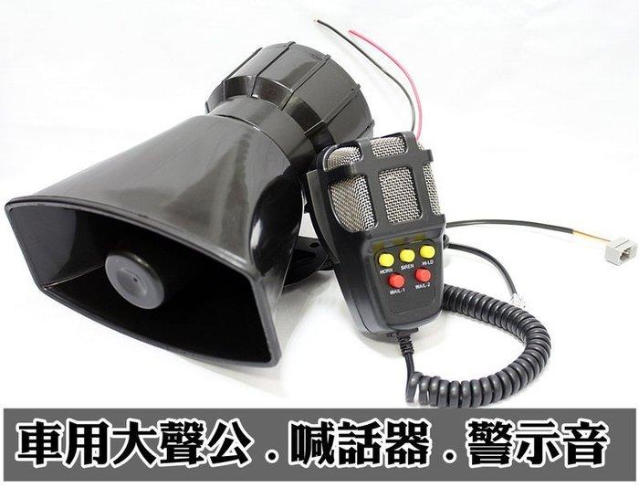 大新竹【阿勇的店】80w大功率 警報器 喊話器 大聲公 警報器 警笛 喇叭 擴音器 救護音 派對車聚,叫賣必備