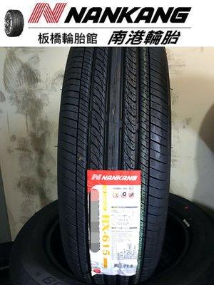 【板橋輪胎館】南港輪胎 RX-615 205/45/16 非RE003
