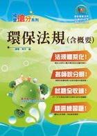 【鼎文公職國考購書館㊣】工業局招考-環保法規(含概要)-T5D40