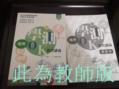 【高中】110學測專用 學測OK複習講義-地理 南一書局 教師用