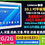 【傻瓜批發】聯想 TAB 4 10 32G/ 2G 10.1吋I...